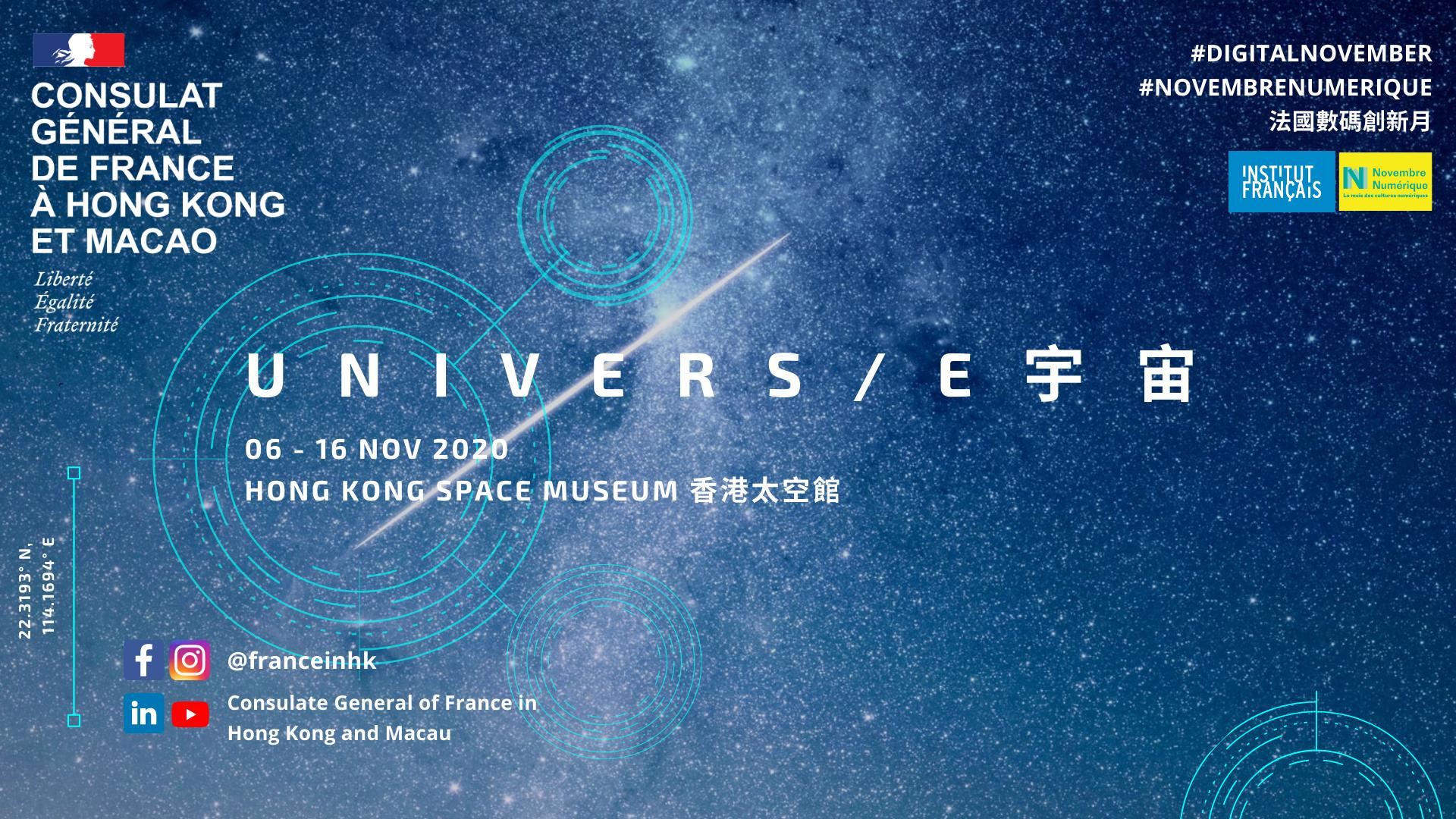 Digital November 2020 Novembre Numerique Univers E Is Landing In Hong Consulat General De France A Hong Kong Et Macao